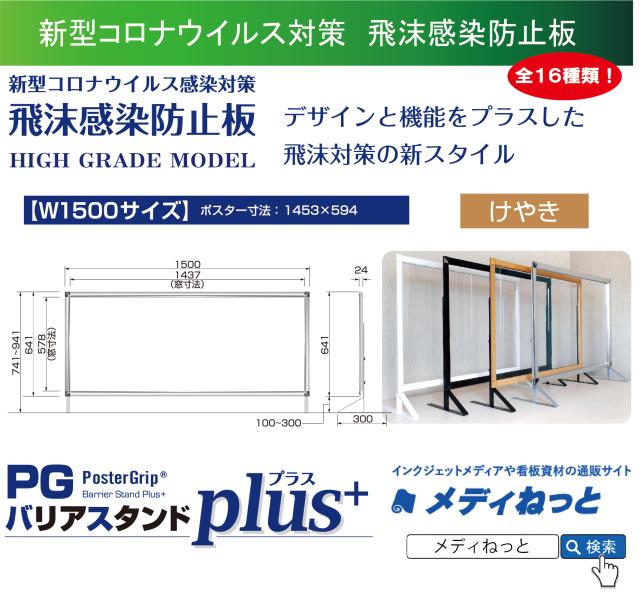 【飛沫感染予防板】PGバリアスタンドプラス W1500サイズ けやき