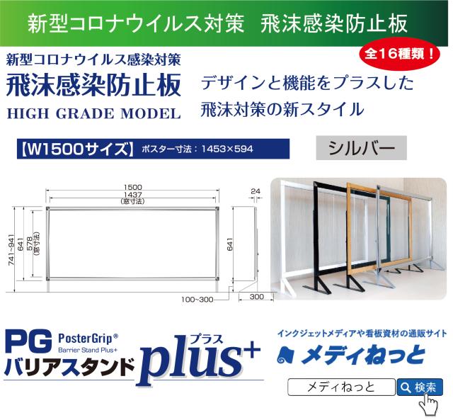 【飛沫感染予防板】PGバリアスタンドプラス W1500サイズ シルバー