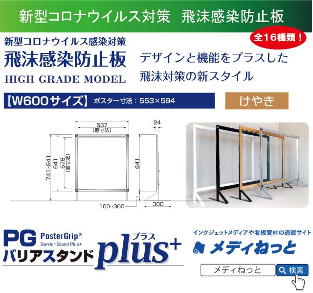 【飛沫感染予防板】PGバリアスタンドプラス W600サイズ けやき
