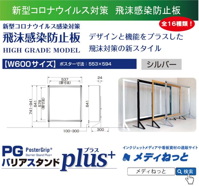 【飛沫感染予防板】PGバリアスタンドプラス W600サイズ シルバー