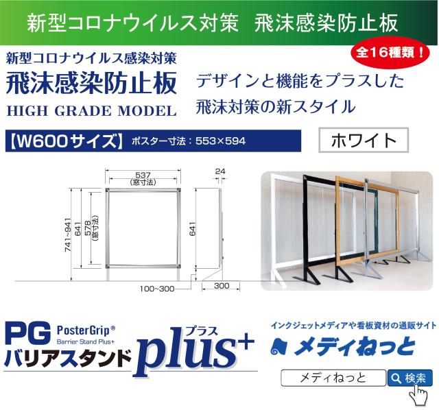 【飛沫感染予防板】PGバリアスタンドプラス W600サイズ ホワイト