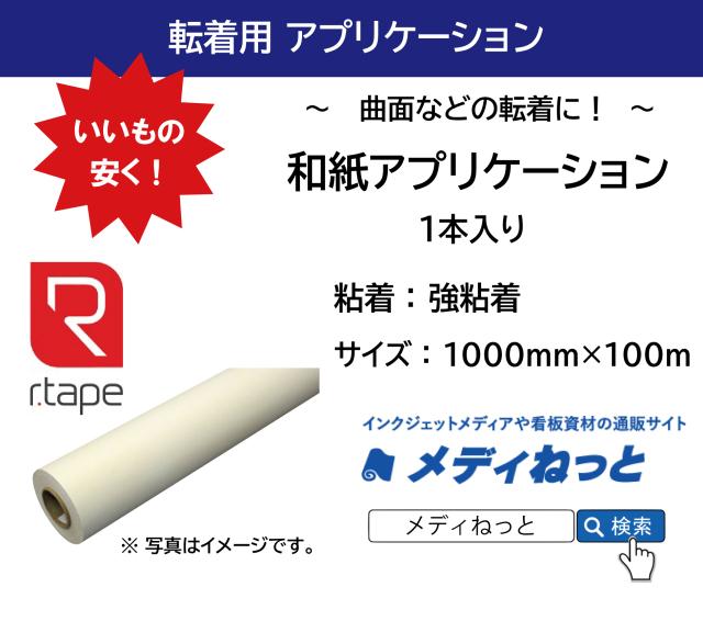 和紙アプリケーションシート【強粘着】 1000×100M(1本入り)