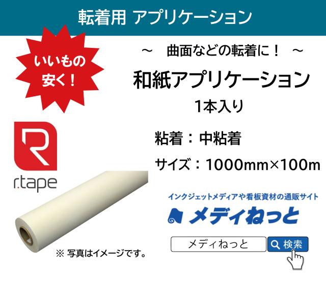 和紙アプリケーションシート【中粘着】 1000×100M(1本入り)