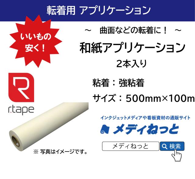 和紙アプリケーションシート【強粘着】 500×100M(2本入り)