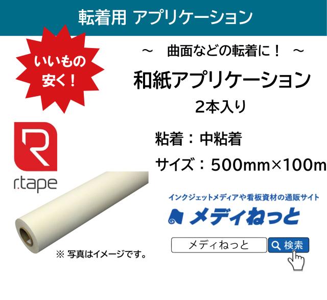 和紙アプリケーションシート【中粘着】 500×100M(2本入り)