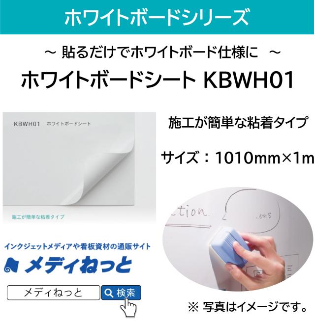 【切り売り】ホワイトボードシート(KBWH01) 1010mm×1M