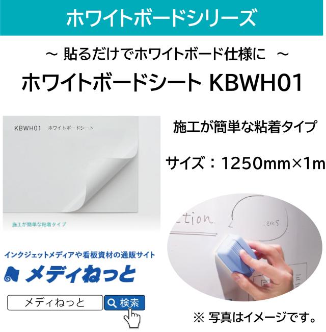 【切り売り】ホワイトボードシート(KBWH01) 1250mm×1M
