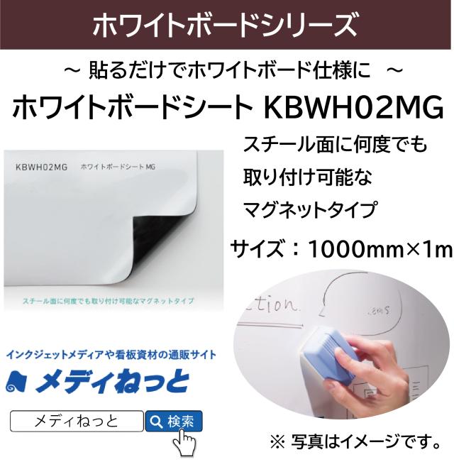 【切り売り】ホワイトボードシート(KBWH02MG) 1000mm×1M
