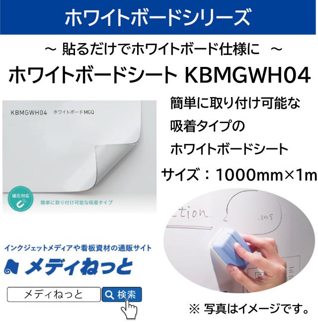 【切り売り】ホワイトボードMGQ(KBMGWH04) 1000mm×1M