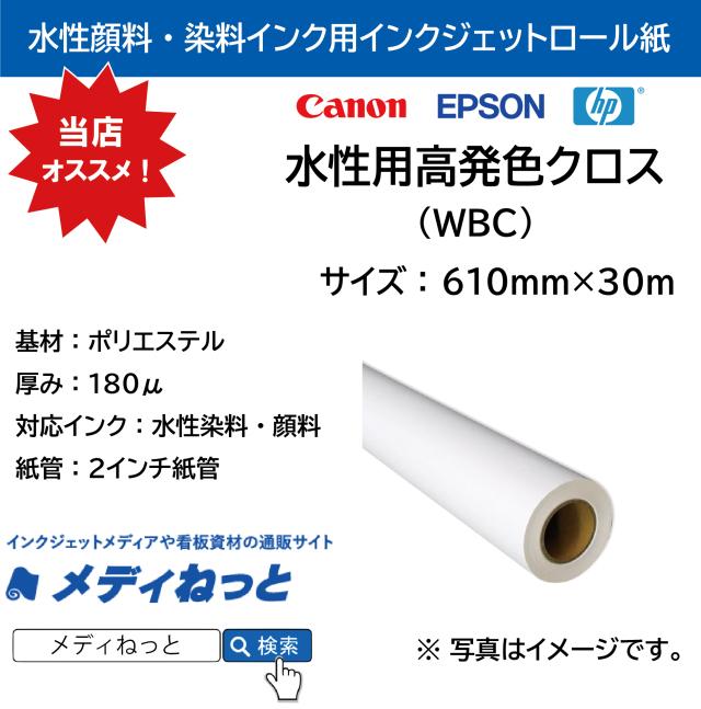 水性用高発色クロス(WBC) 610mm×30M