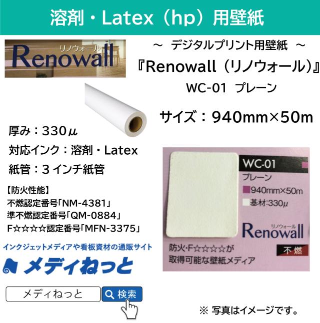 【4月末までキャンペーン】デジタルプリント用壁紙『Renowall(リノウォール)』 WC-01 プレーン 940mm×50M