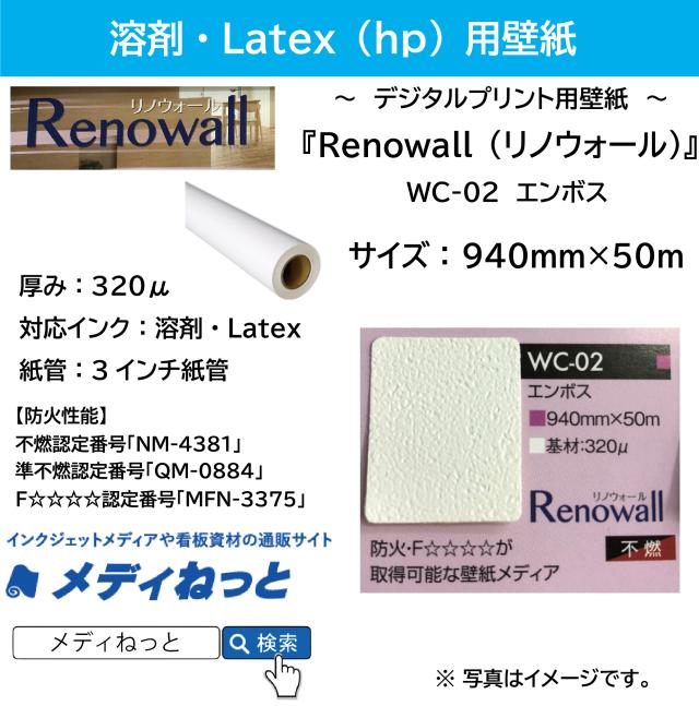 【4月末までキャンペーン】デジタルプリント用壁紙『Renowall(リノウォール)』 WC-02 エンボス 940mm×50M