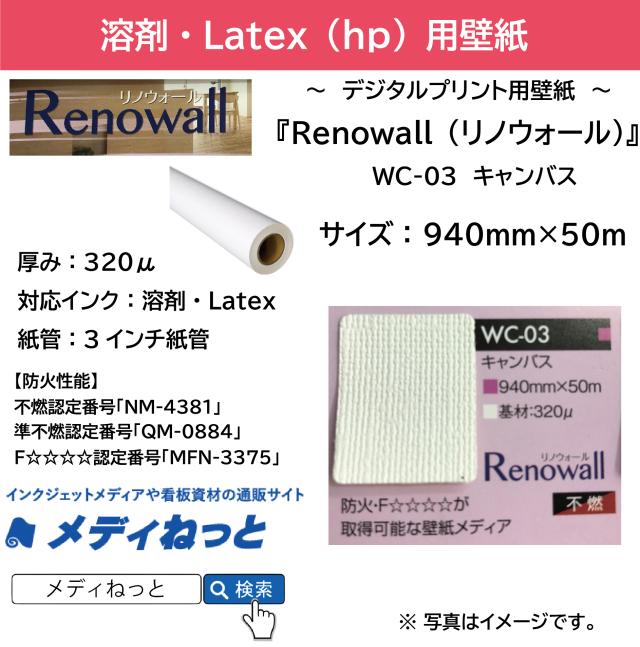 【4月末までキャンペーン】デジタルプリント用壁紙『Renowall(リノウォール)』 WC-03 キャンバス 940mm×50M