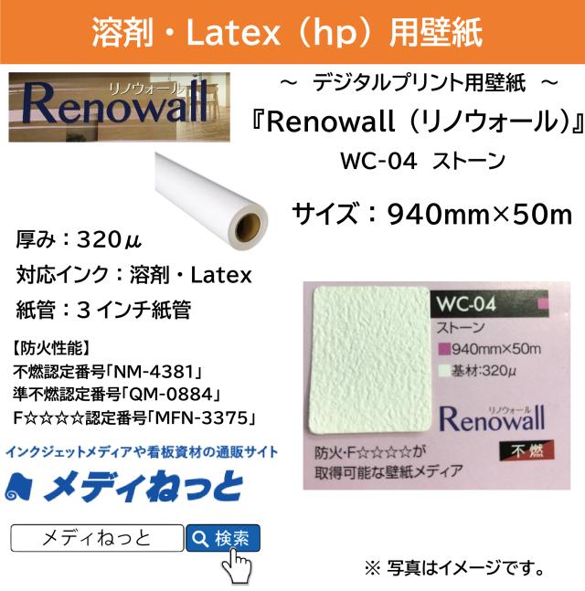 【4月末までキャンペーン】デジタルプリント用壁紙『Renowall(リノウォール)』 WC-04 ストーン 940mm×50M