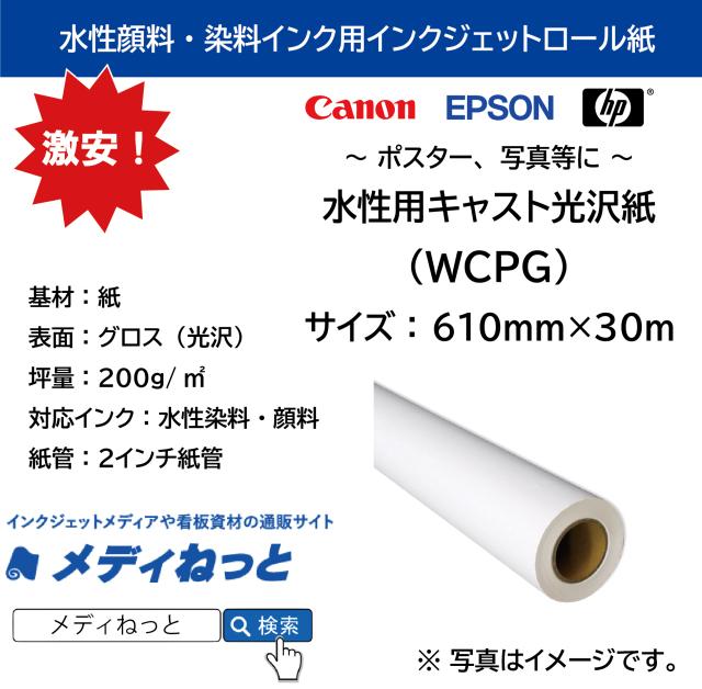 水性用キャスト光沢紙 200g 610mm×30M
