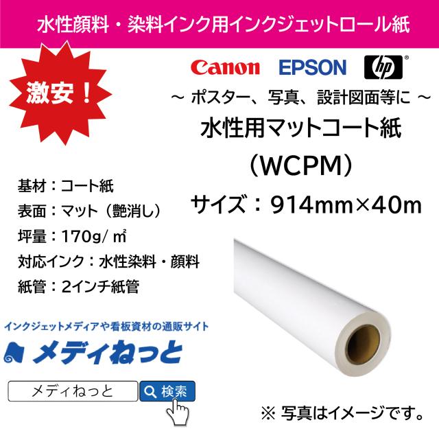 水性用マットコート紙 厚手(WCPM) 914mm×40M