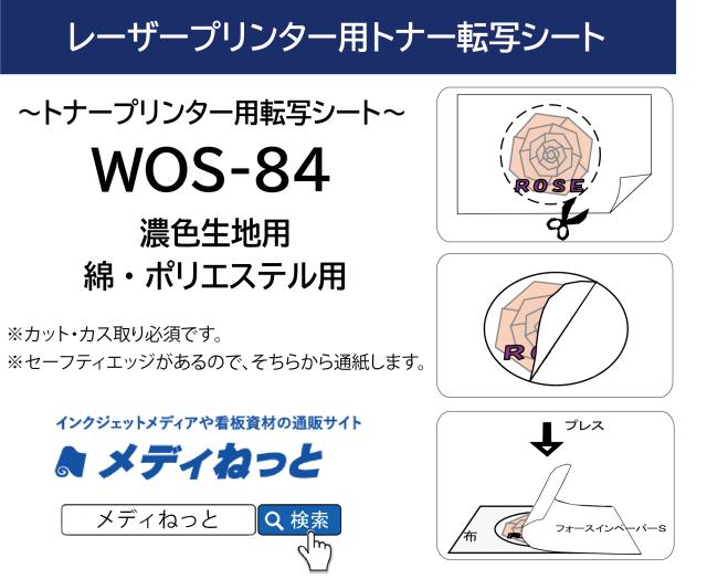 【1000枚セット】トナー転写シート WOS-84 A4サイズ(濃色生地用/綿・ポリエステル用) ※カット・カス取り必須です