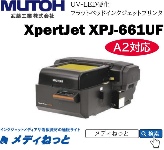 【キャンペーン!】MUTOH XpertJet XPJ-661UF(最大作図範囲:483mm×594mm)