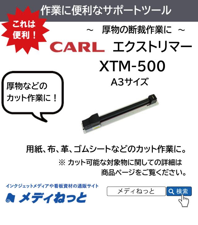 【厚物カットに】裁断機 エクストリマー XTM-500 A3サイズ