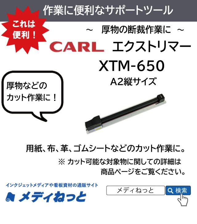【厚物カットに】裁断機 エクストリマー XTM-650 A2サイズ