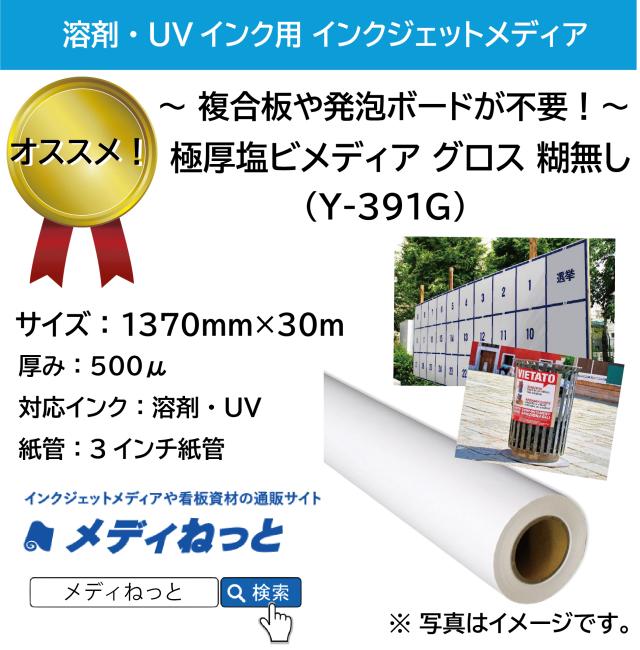 【複合板、発砲ボードが不要!】極厚塩ビメディア グロス 糊無し(Y-391G) 1370mm×30m
