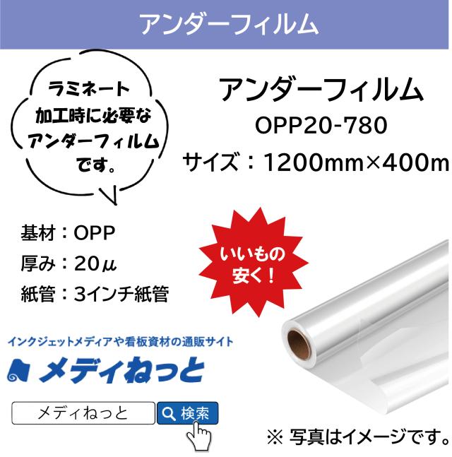 アンダーフィルム OPP(厚み:20μ) 1200mm×400M