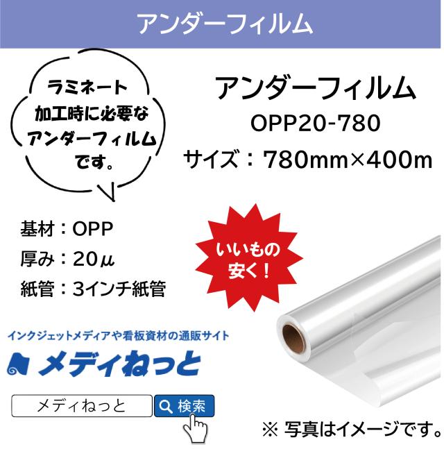 アンダーフィルム OPP(厚み:20μ) 780mm×400M