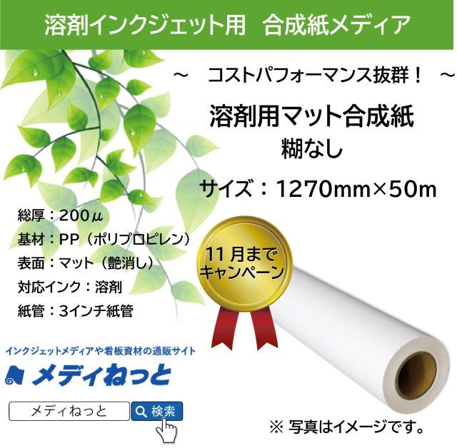 【激安!11月末までキャンペーン】溶剤用マット合成紙糊無し 1270mm×50m