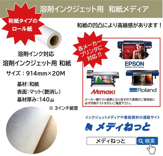 溶剤インクジェット用 和紙 914mm×20M