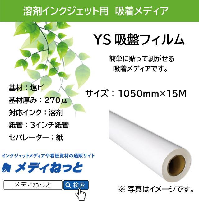 溶剤用 YS吸盤フィルム 1050mm×15M