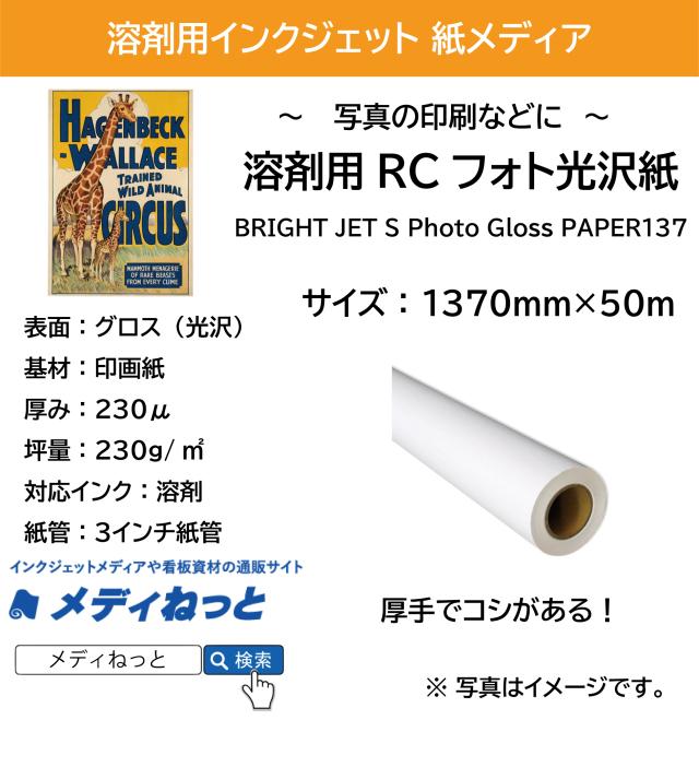 溶剤用RCフォト光沢紙(230μ) 1370mm×50m 【BRIGHT JET S Photo Gloss PAPER】