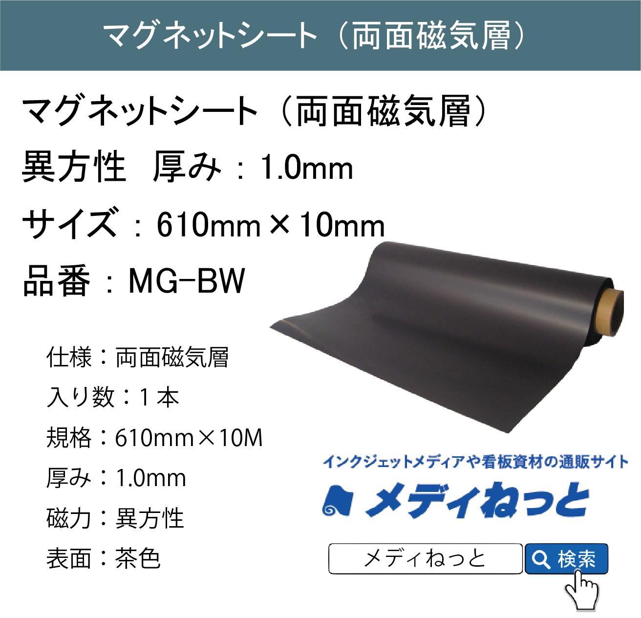 異方性マグネットシート ※両面磁気層(MG-BW) 厚み:1.0mm/サイズ:610mm×10mm