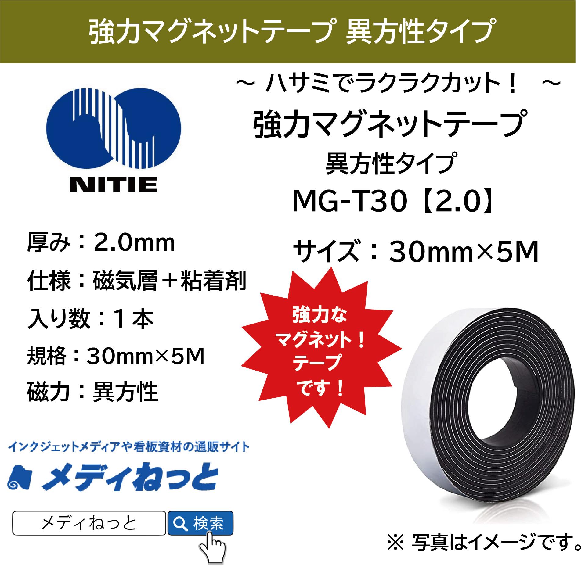 強力マグネットテープ 異方性(MG-T30【2.0】) 厚み:2.0mm / サイズ:30mm×5M