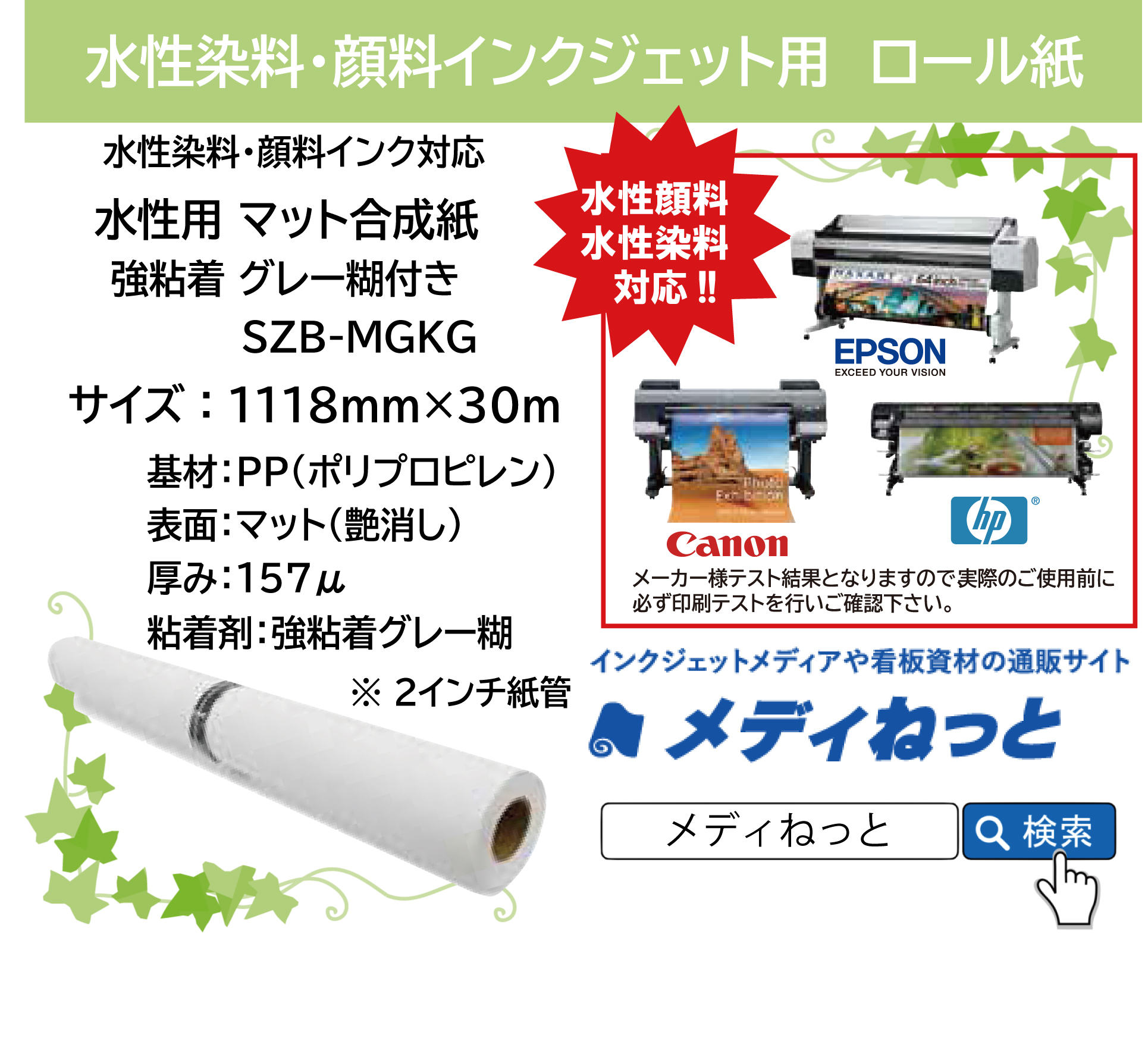 水性用マット合成紙 強粘着グレー糊付き(SZB-MGKG) 1118mm×30m