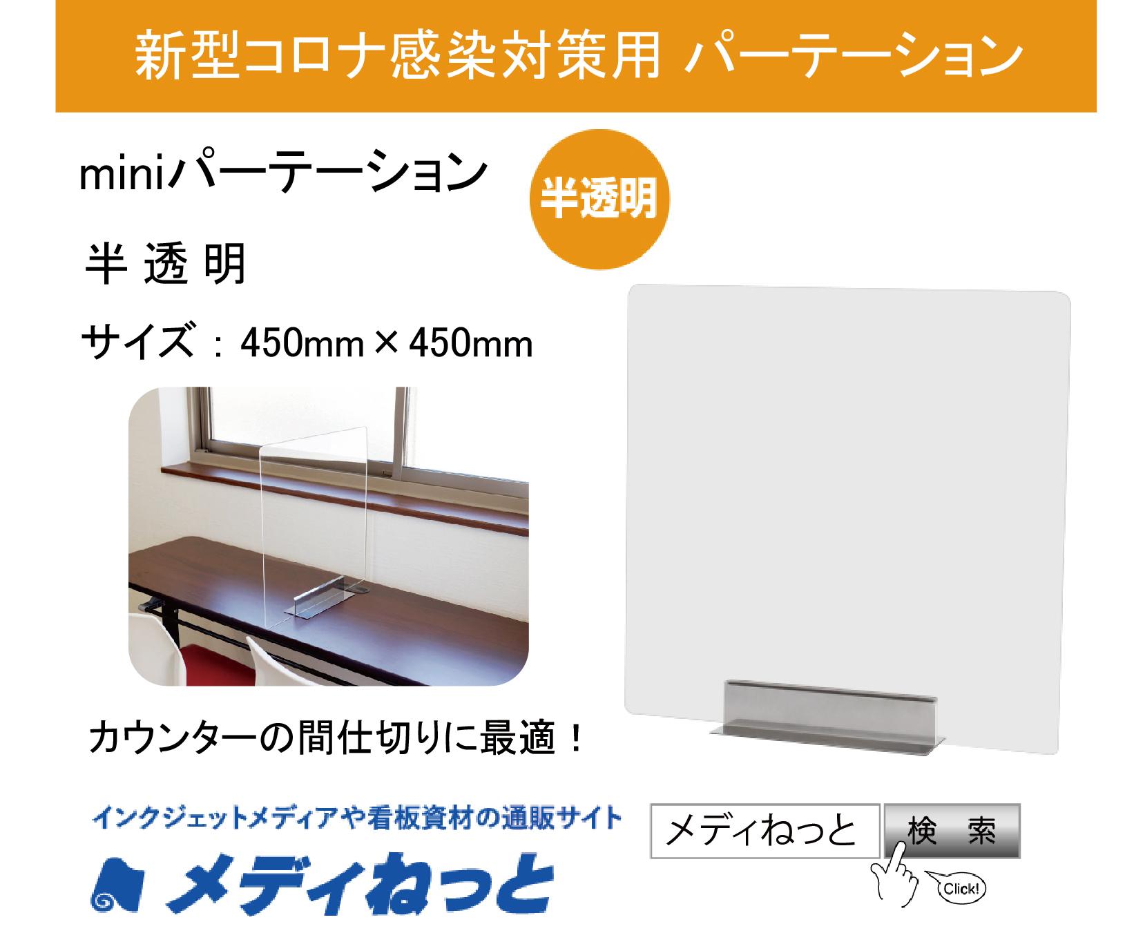 【飛沫感染予防バリア】miniパーテーション 450×450 半透明(フロスト)