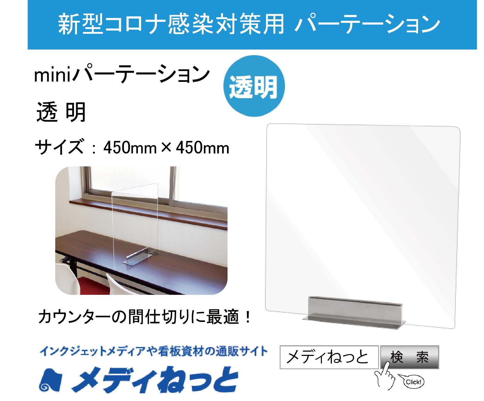 【飛沫感染予防バリア】miniパーテーション 450×450 透明