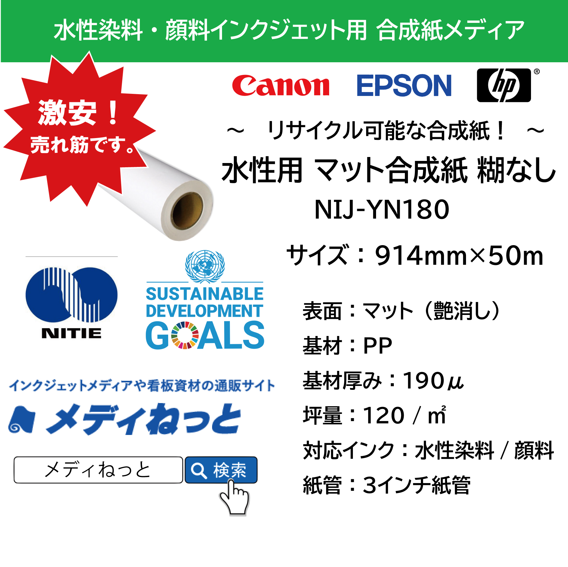 水性用マット合成紙(NIJ-YN180) 914mm×50m
