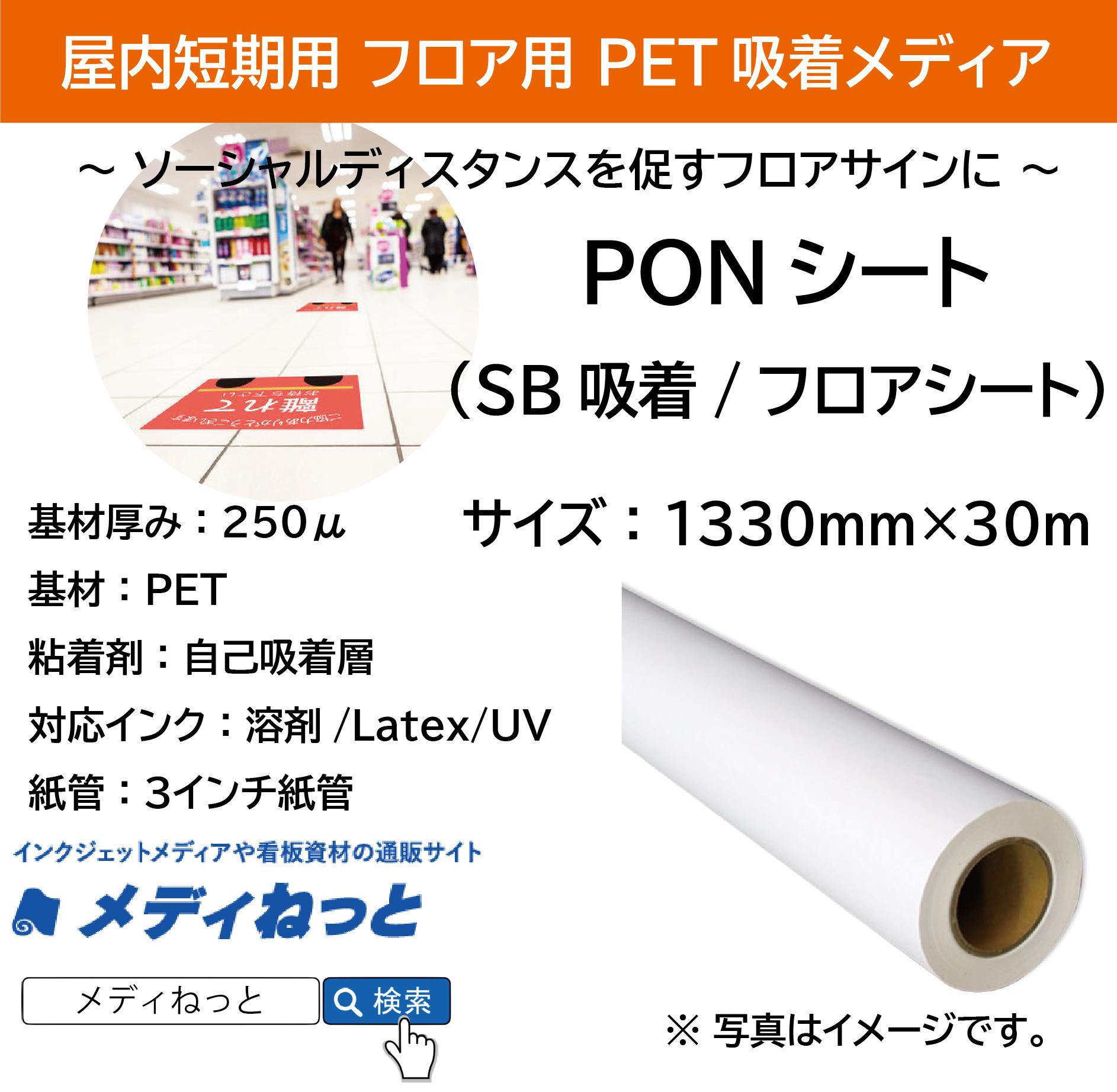 【ラテックス、UVプリントにも!】PONシート(SB吸着/フロアシート) 1330mm×30m