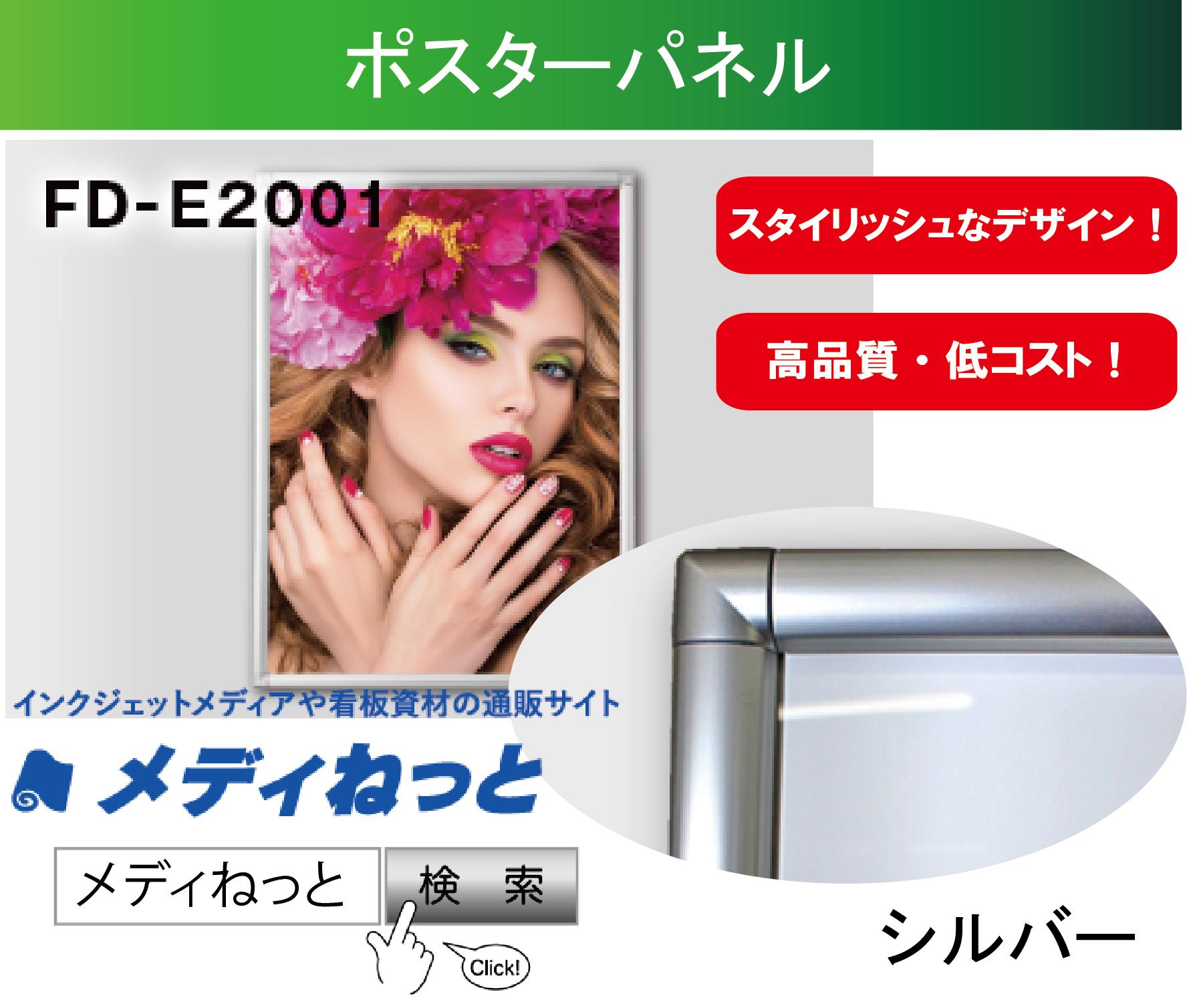 【今ならほぼ半額!】ソレイタDポスターパネル FD-E2001(シルバー) A2