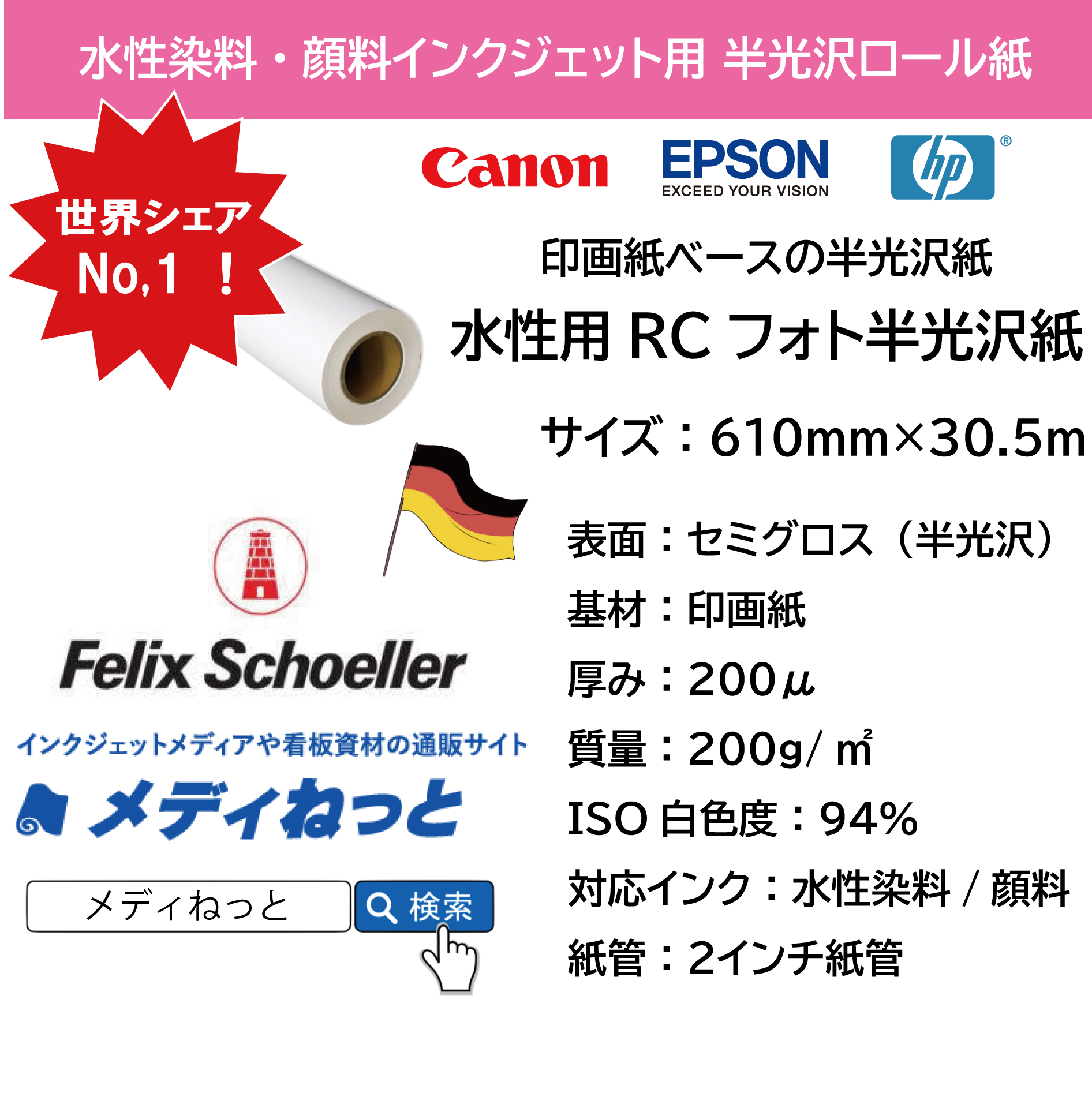 【白色度抜群!】水性用RCフォト半光沢紙(フェリックス・シェラー社製) 610mm×30.5M
