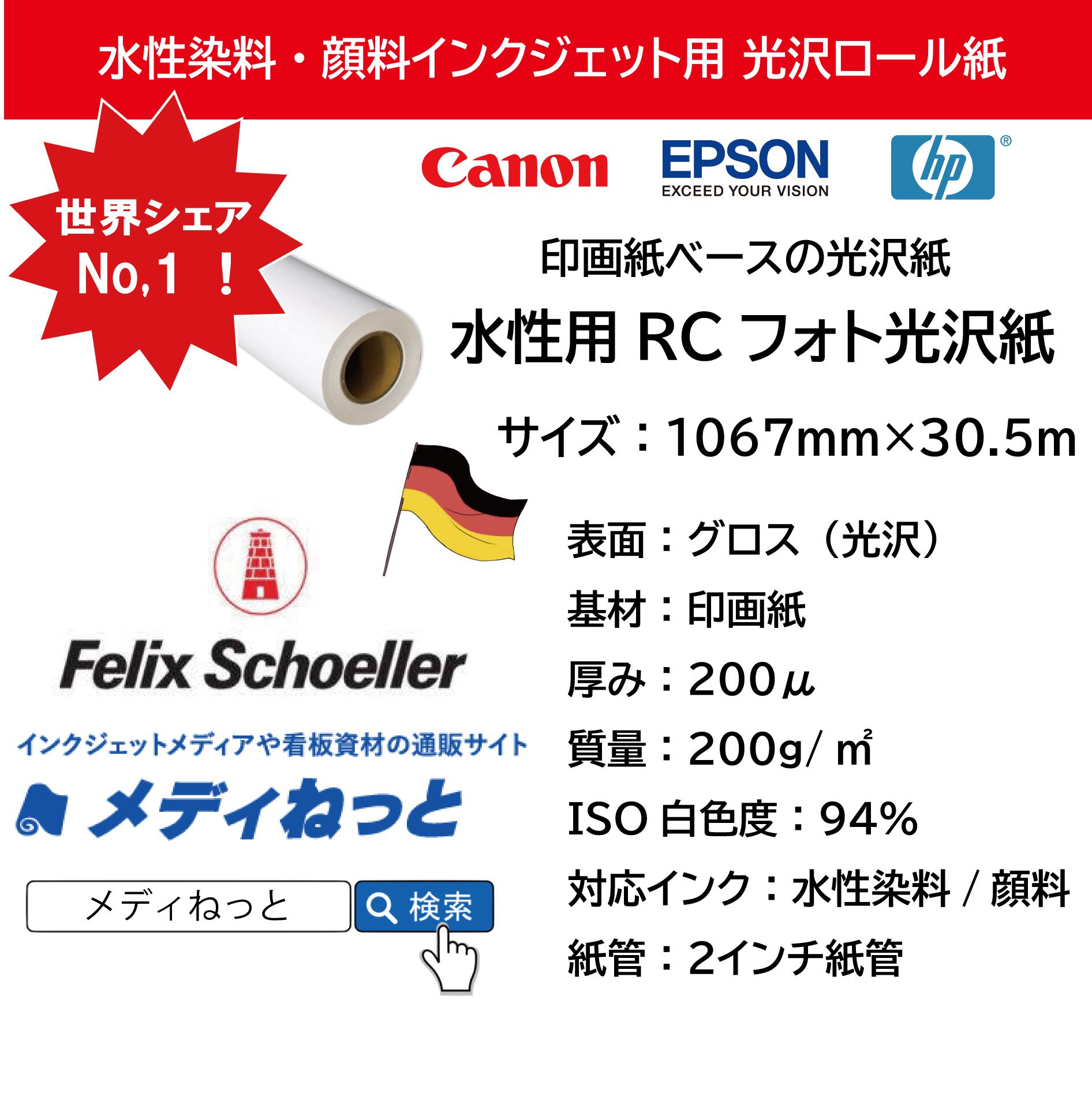 【白色度抜群!】水性用RCフォト光沢紙(フェリックス・シェラー社製) 1067mm×30.5M
