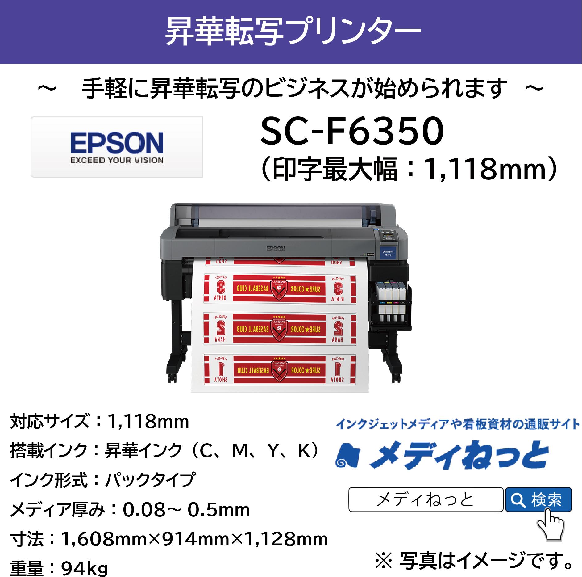 【昇華転写プリンター】EPSON SC-F6350 最大印字幅:1,118mm (4色インク/プレス機別売り)