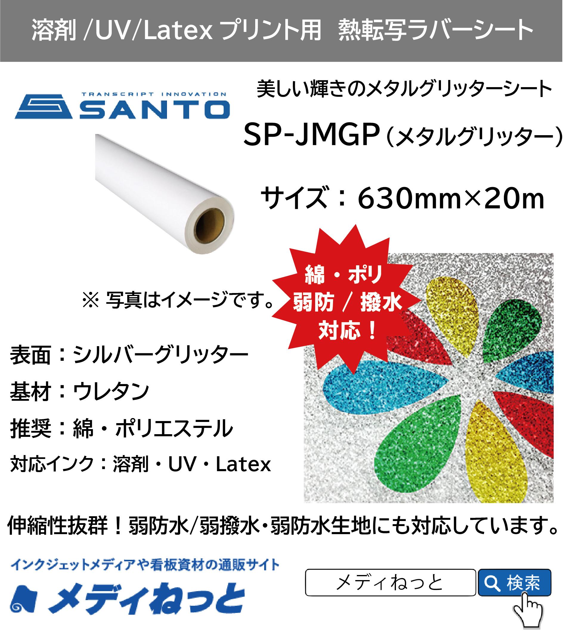 【溶剤、UV、Latex対応】熱転写用ラバーシート SP-JMGP メタルグリッター 630mm×20M