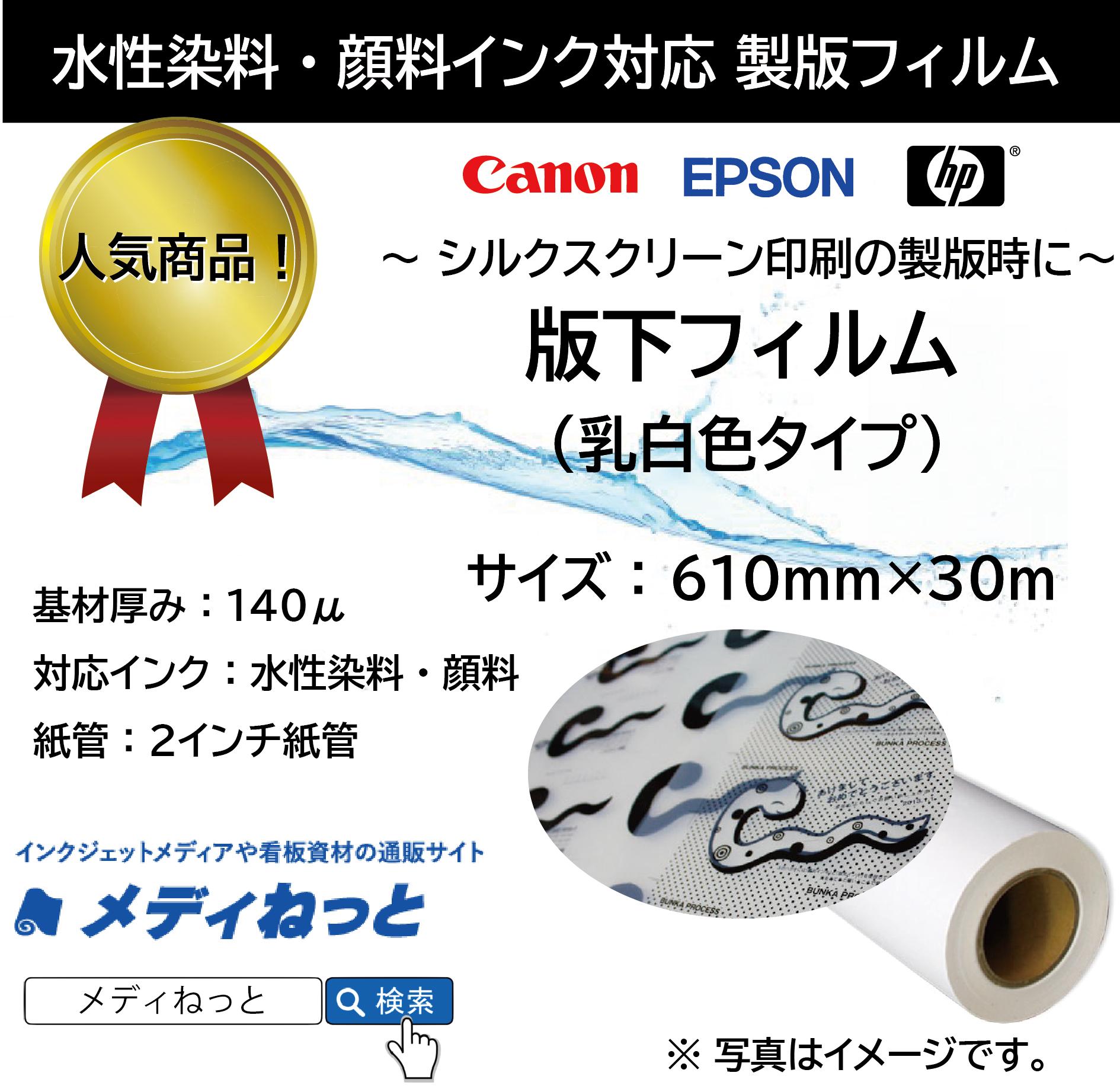 【高品質!低価格!】製版用版下フィルム(水性インクジェット用) 610mm×30m
