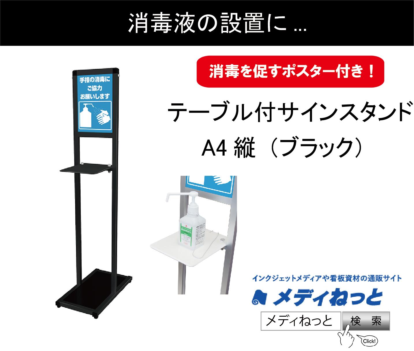 【アルコール消毒用スタンド】テーブル付サインスタンド A4縦(ブラック)