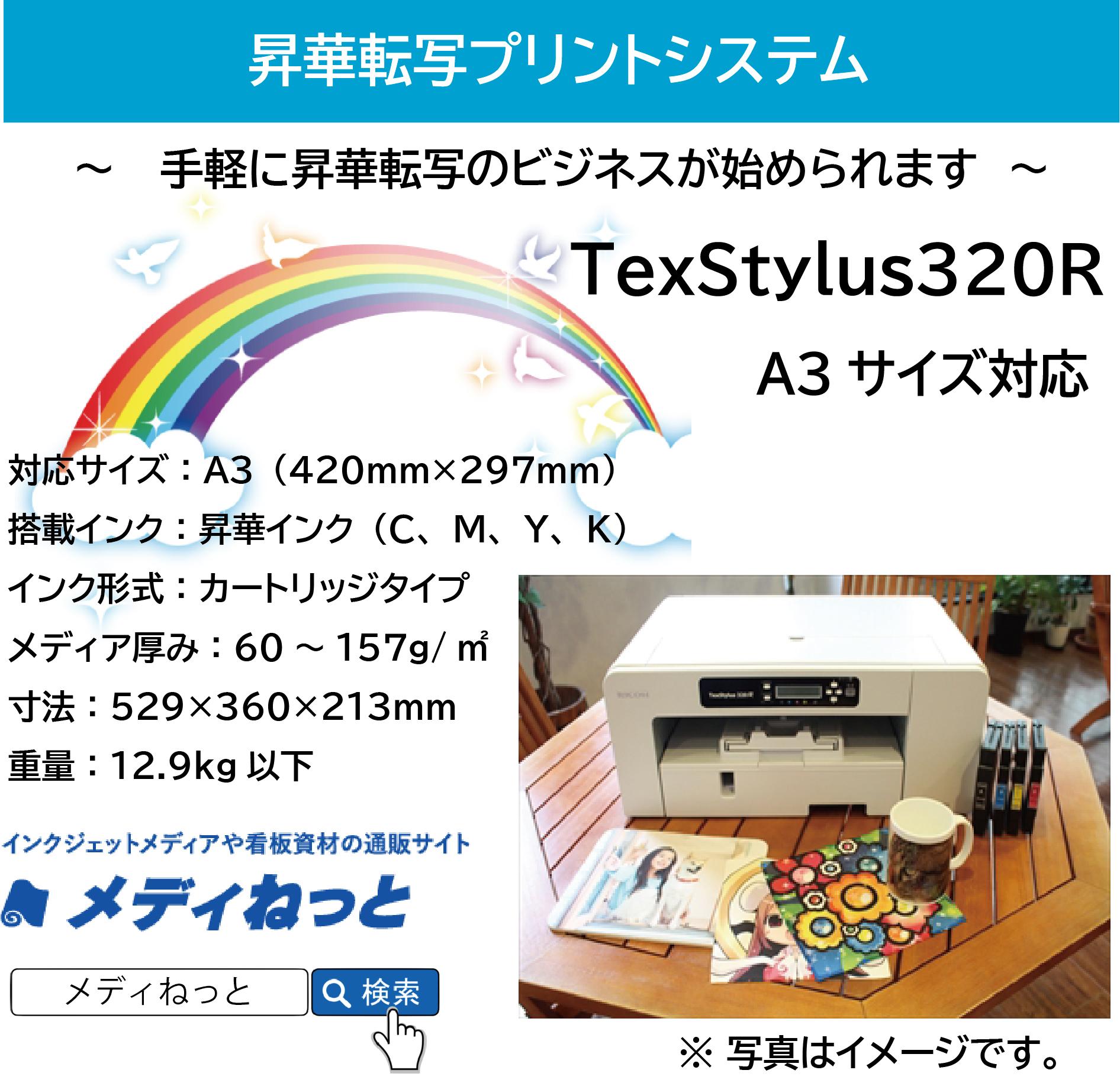 【昇華転写プリンター】TexStylus320R A3サイズ対応(RIPソフト付き / プレス機別売り)