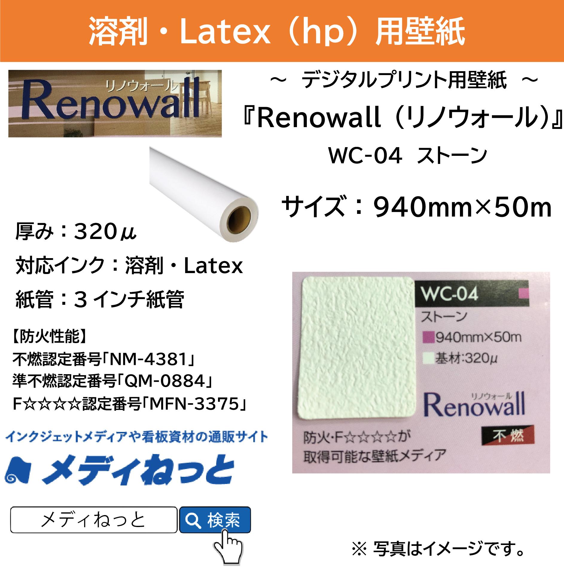 デジタルプリント用壁紙『Renowall(リノウォール)』 WC-04 ストーン 940mm×50M