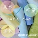 【日本製】上質ガーゼフェイスタオルPastelTowel【メール便送料無料】
