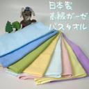 【日本製】上質ガーゼバスタオルPastelTowel【メール便送料無料】