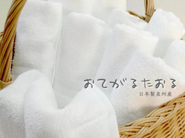 おてがる 200匁 フェイスタオル 白 まとめ買い10枚セット 泉州タオル 日本製 中厚ボリューム 送料無料